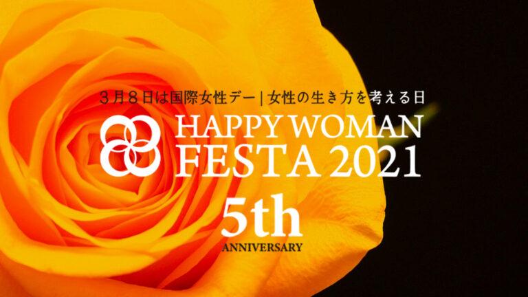 『国際女性デー|HAPPY WOMAN FESTA 2021 』5周年記念