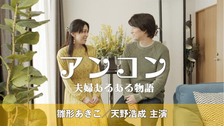 短編映画『アンコン』~夫婦あるある物語~